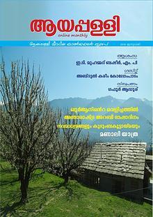 Ayappalli online magazine