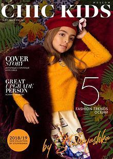 CHIC KIDS magazine by STILNYASHKA №1