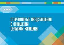 Инфографика о стереотипах в отношении женщин в Кыргызстане