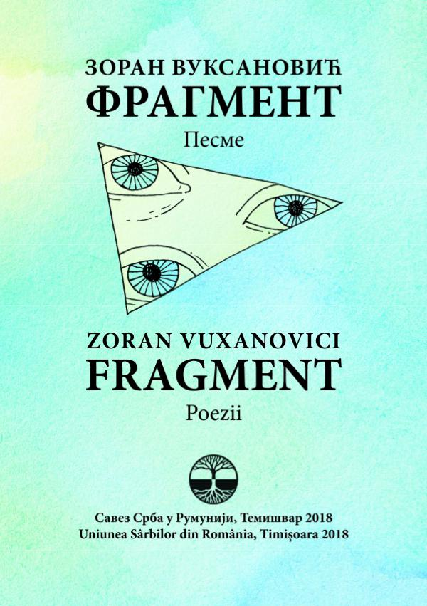 ФРАГМЕНТ FRAGMENT ФРАГМЕНТ FRAGMENT