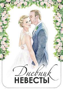 планер невесты
