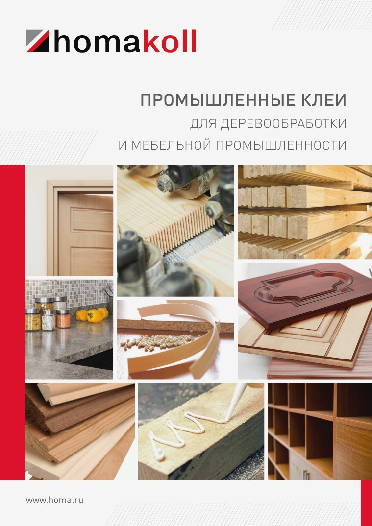 Промышленные клеи для мебели и деревообработки homakoll