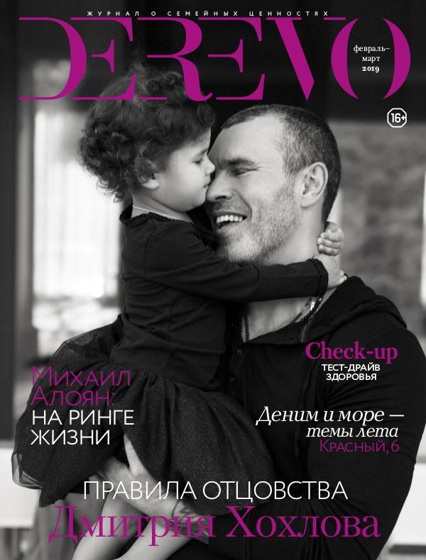 DEREVO журнал о семейных ценностях Derevo 1-2019