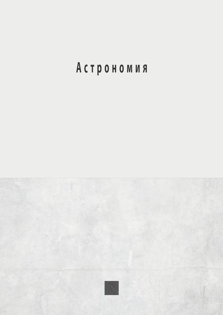 Мой первый журнал Астаронимя