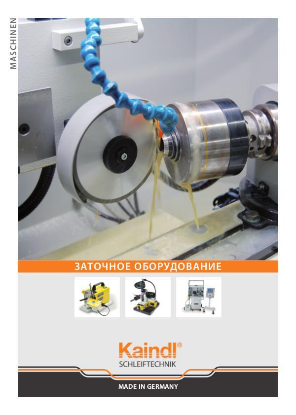 Kaindl КАТАЛОГ Заточного оборудования Каталог заточного оборудования KAINDL.