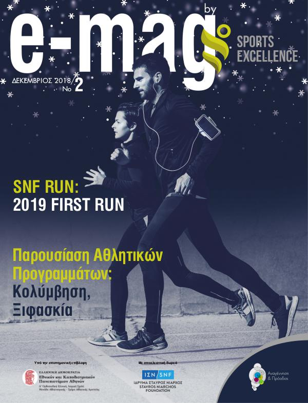 SPORTS EXCELLENCE E-MAG emag_issue2_dec_20181220pdf