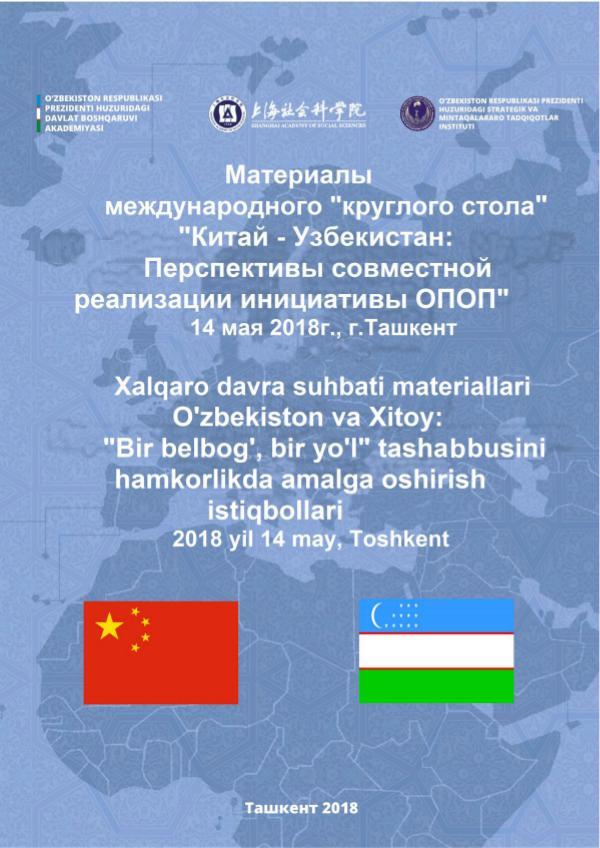 Результаты конференции 14 май