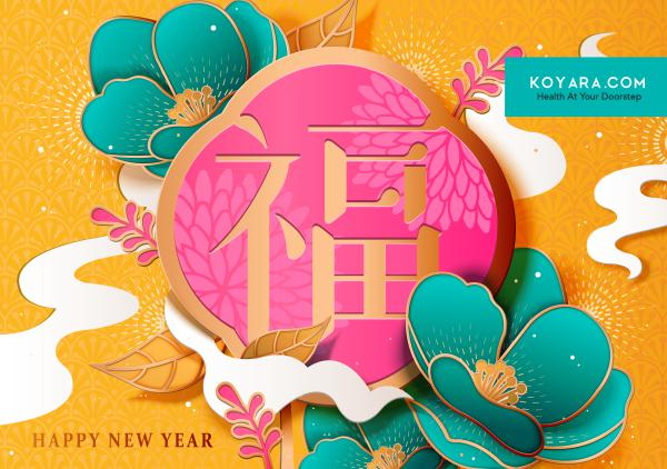 Koyara CNY Healthy Hamper 2019 Koyara CNY Healthy Hamper 2019
