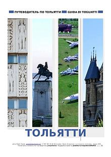 Путеводитель по Тольятти. Самарская область.