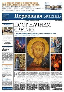 "Газета ""Церковная жизнь"", 2020"