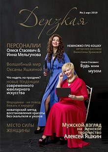 "Онлайн-журнал ""Дерзкая"""