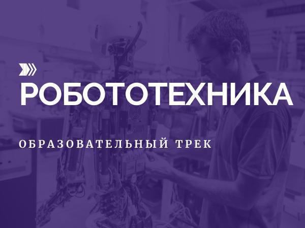 Образовательный трек Робототехника РОБОТОТЕХНИКА