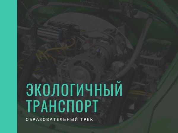 Образовательный трек Экологичный транспорт ЭКОЛОГОЧНЫЙ ТРАНСПОРТ