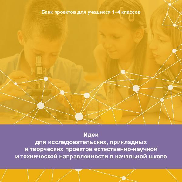 Банк проектов 1-4 класс_ДЕМОВЕРСИЯ Банк проектов 1-4 класс_ДЕМОВЕРСИЯ