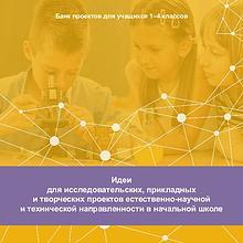 Банк проектов 1-4 класс_ДЕМОВЕРСИЯ