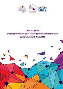 Банк проектов естественно-научной и технической направленности для5-7