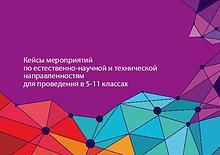Кейсы мероприятий 5-11 класс_ДЕМОВЕРСИЯ