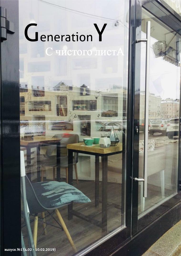 GenerationY №1 (04.02.2019)