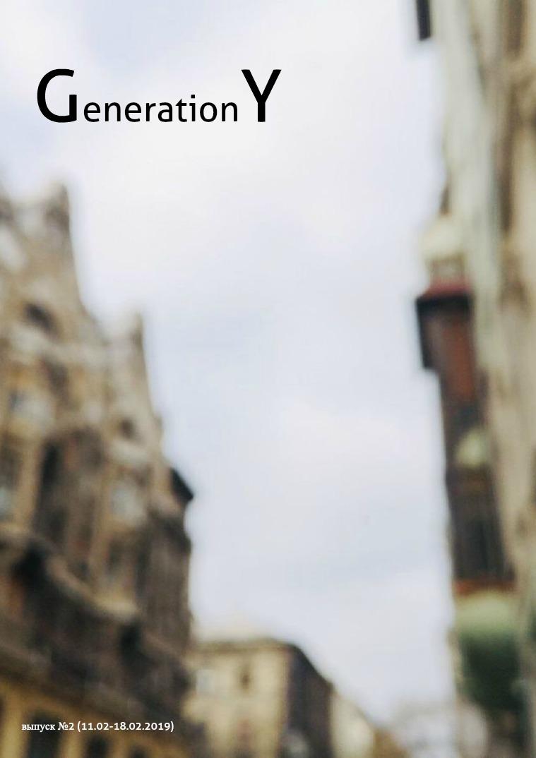 GenerationY №2 (11.02. 2019)
