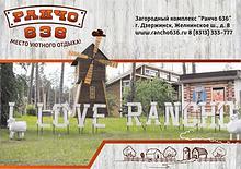 Загородный комплекс РАНЧО 636