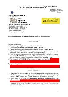 Αναθέσεις Δήμου