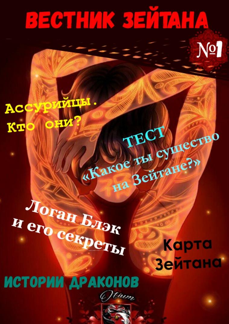 Вестник Зейтана выпуск №1