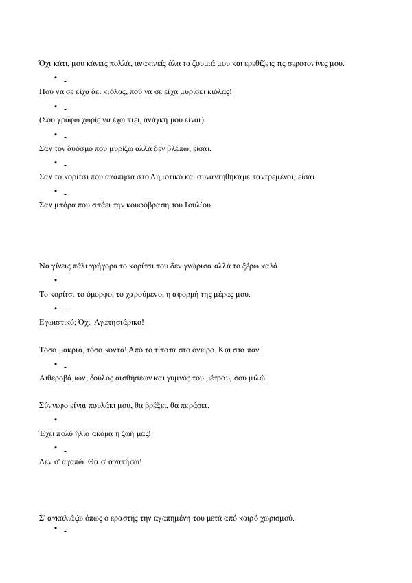 Nelly 2019 σημειωσεις νελλη pdf