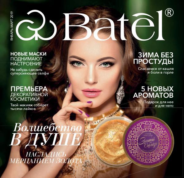 Каталог Batel январь-март 2019 catalog