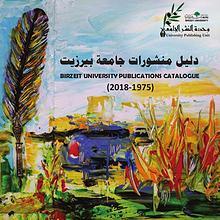 دليل منشورات جامعة بيرزيت