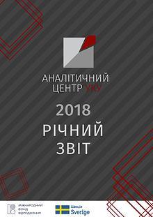 Річний звіт Аналітичного центру УКУ_2018
