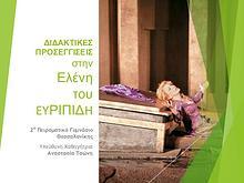 Διδακτικές Προσεγγίσεις στην Ελένη του Ευριπίδη