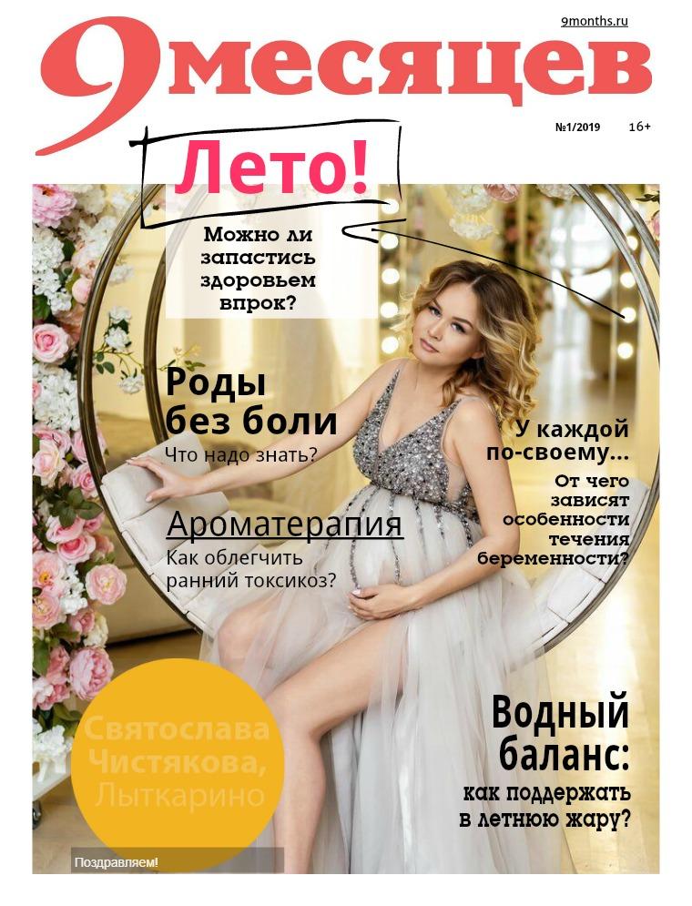 9 МЕСЯЦЕВ электронный журнал №1-2019