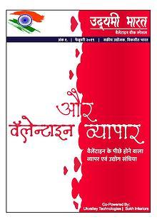 Udyami Bharat First issue publish