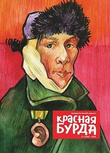 Журнал Красная бурда