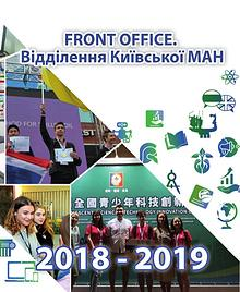 FrontOffice. Відділення Київської МАН