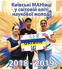 Київські МАНівці у світовій еліті наукової молоді