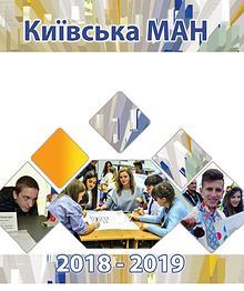 Київська МАН 2018-2019