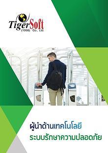 Tigersoft1998 Time attendance and Fingerprint