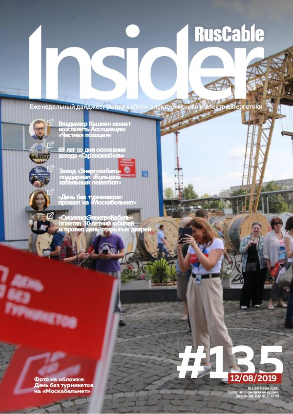 RusCable Insider Digest #135 от 12.08.2019