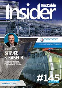 RusCable Insider Digest