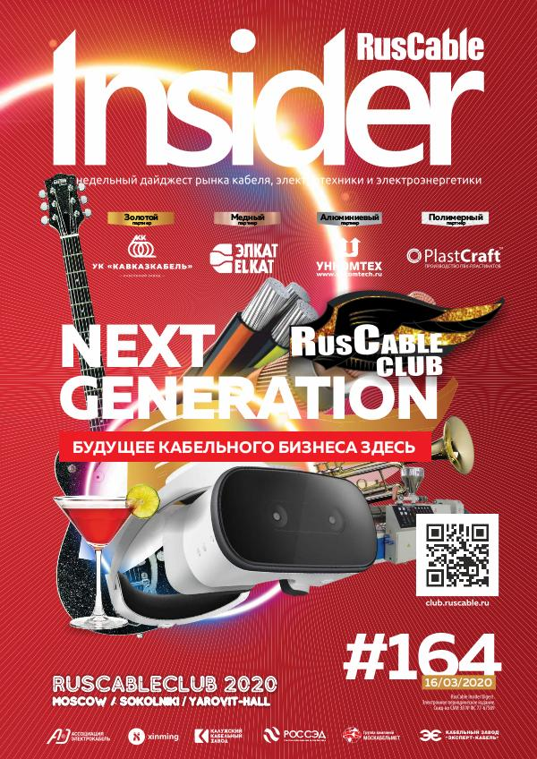 RusCable Insider Digest RusCable Insider #164 - 16.03.2020