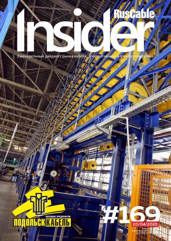 RusCable Insider Digest #169 от 20 апреля 2020 года / Подольсккабель