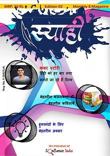 SYAAHI :E-MAGAZINE By Confluence India