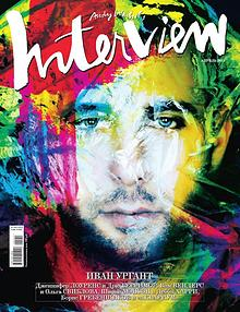 Журнал Andy Warhol's Interview Россия