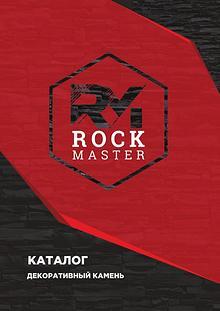 Rockmaster. Каталог Декоративного камня