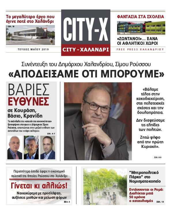 CITY-X CITY -X