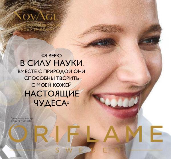 NovAge. Гид по комплексному уходу за кожей
