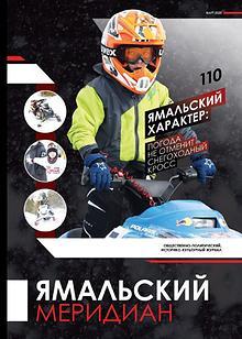 Ямальский меридиан, №3
