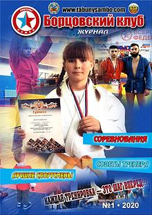 Журнал Борцовский клуб