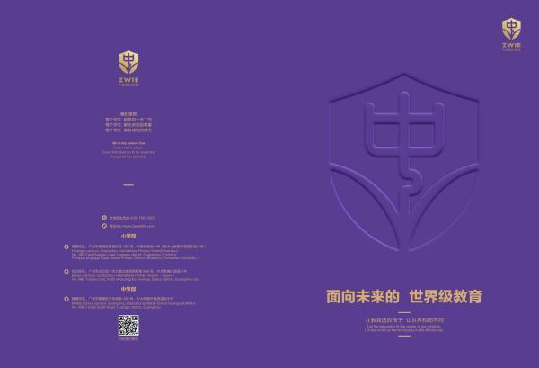 中黄国际教育中小学宣传画册 2020.1.15